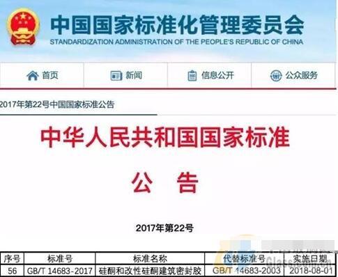 新版国标《硅酮和改性硅酮建筑密封胶》将于2018年8月起实施铆钉机