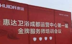 2018年惠达成都运营中心金牌服务师培训会拉开帷幕汝州