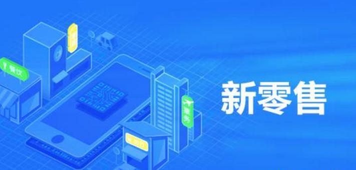 武汉中商拟最高383亿元收购居然新零售100%股权河间